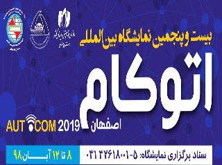 حضور مخابرات منطقه اصفهان در نمایشگاه اتوکام ۲۰۱۸